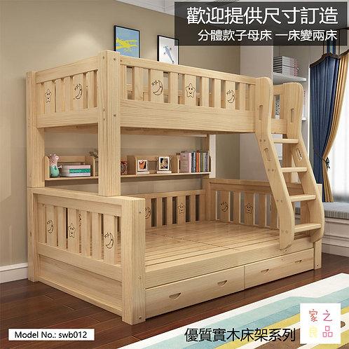 (包運費) 實木松木床架 大小碌架床 5種尺寸(送櫃桶 書架)(需要自己組裝)(約10至12日送到)