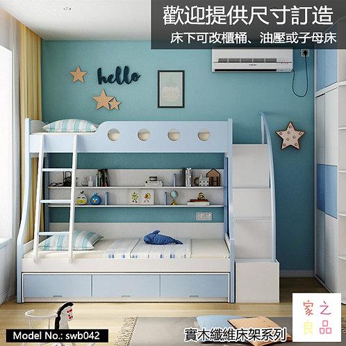 (包送貨) 掛梯書架雙層床 連三櫃桶 子母床 或油壓床 組合床 可加床邊 尺寸可訂做 (可加錢安排師傅安裝)(約16至18日送到)