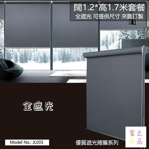 (包安裝) 高級精工純色全遮光捲簾 拉珠升降 高170cm 優惠套餐 (約13至15上門裝)