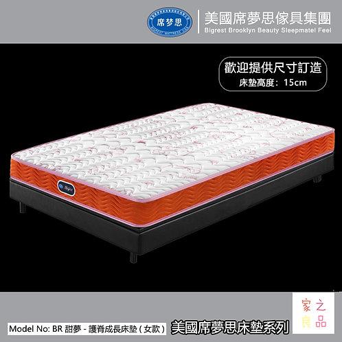 (包運費)席夢思床墊 女童專用針織面料 甜夢兒童護脊彈簧 植物纖維床墊