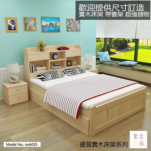 (包運費) 實木床架 單人床 雙人床 床頭可擺放物品 櫃桶另購 (約10至12日送到)(需要自己組裝)