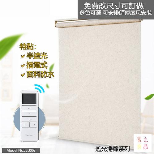 插電式 遙控升降 半遮光 防水面料 尺寸可訂做 (約10至14送到)