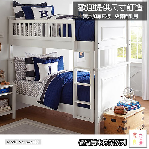 (包運費)上下床 雙人床 實木高架床 尺寸可訂製(約14至18日送到)swb059(需要自己組裝)