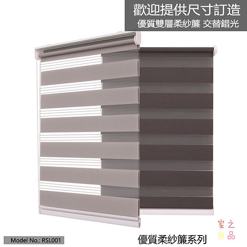 (包安裝) 170cm高 加厚雙層調光精工柔紗簾 純色 優惠套餐 (約13至16上門裝)