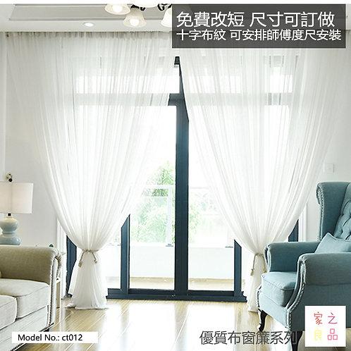 簡約透光十字麻窗紗 麻紗簾 免費改短訂做尺寸 (約9至12日送到)