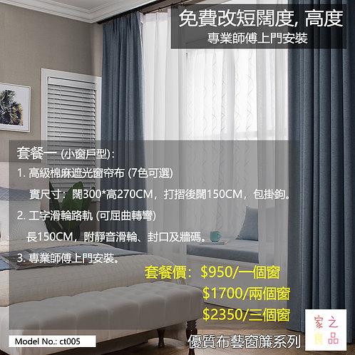 (包安裝) 150cm闊 優質棉麻布窗簾7色可選 鋁合金窗簾路軌 優惠套餐 curtain (約10至12上門裝)
