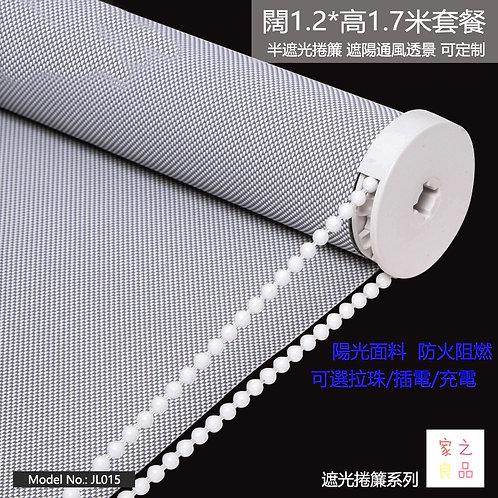 (包安裝) 優質陽光面料半遮光 三色捲簾 可選擇控制方式 高170cm 優惠套餐 (約13至15上門裝)