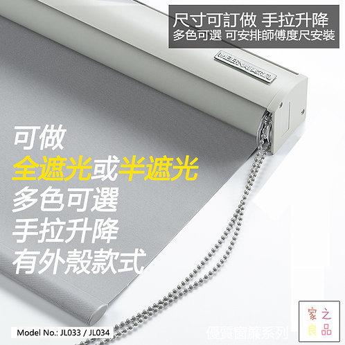 有外殼 多色 純色全遮光/半遮光 捲簾 拉珠升降 尺寸訂做 (約10至14送到)
