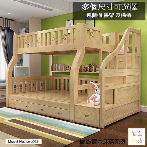 (包運費) 實木松木床架 梯柜床 5種尺寸(送櫃桶 書架)(需要自己組裝)(約10至12日送到)