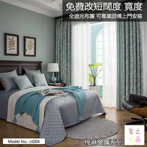 蒲公英印花 優質棉麻混紡布窗簾 遮光 3色可選 可訂做尺寸(約10至12日送到)