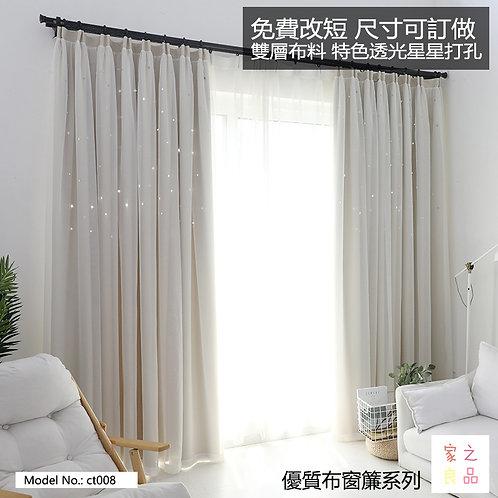 韓式紗窗簾 星星透光打孔 雙層布料 免費改短訂做尺寸 (約9至12日送到)