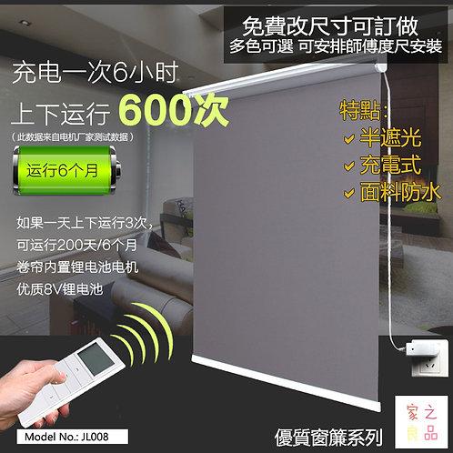 不需插電 充電鋰電池 面料防水 遙控升降 半遮光捲簾 (約13至15送到)
