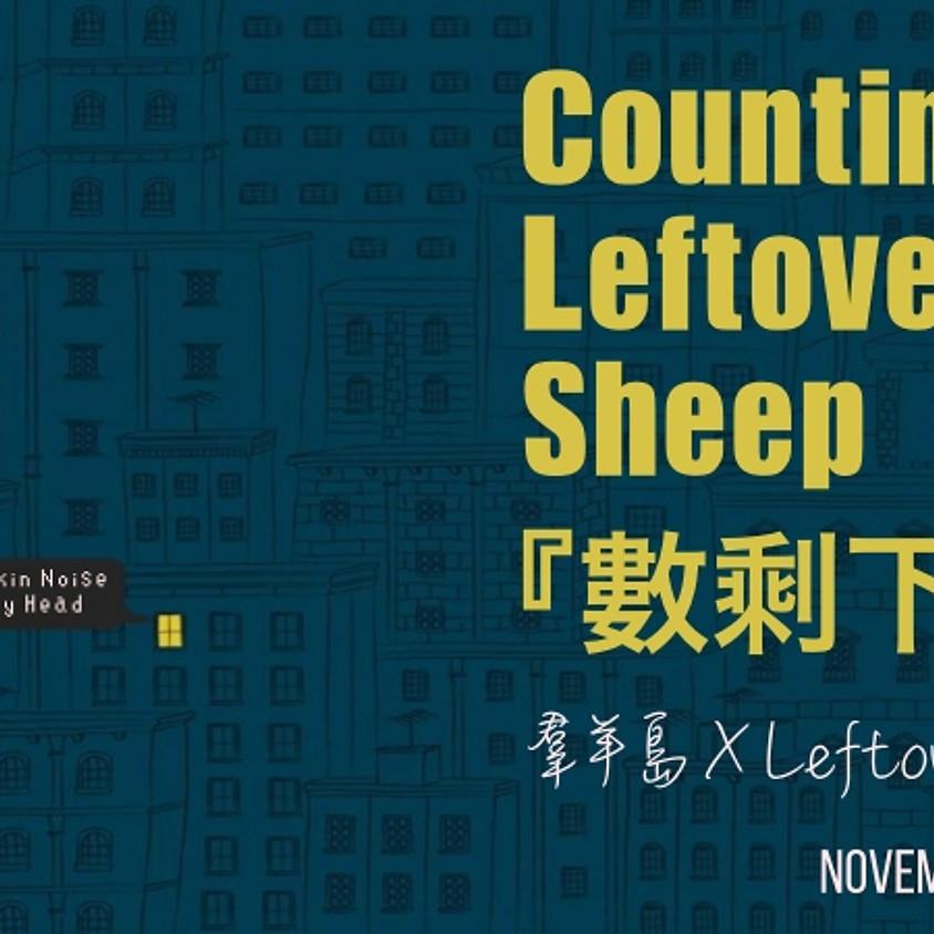 『數剩下的羊』羣羊島XLeftover 失眠之夜