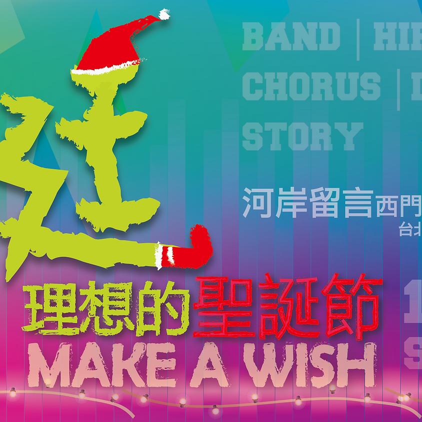 2019 聖誕音樂派對《Make A Wish—挺理想的聖誕節》