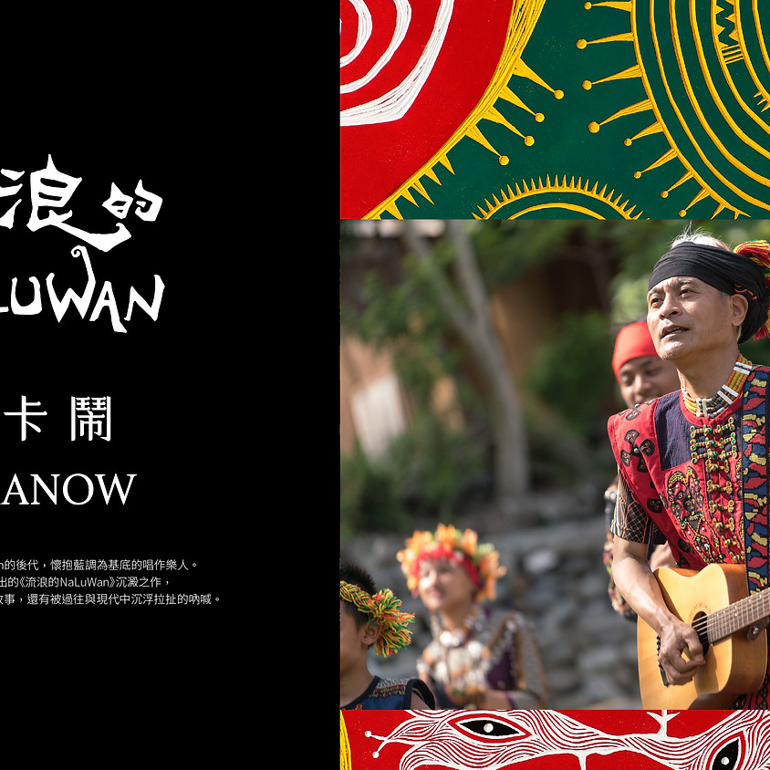 達卡鬧Dakanow 【流浪的Naluwan】專輯發表演唱會