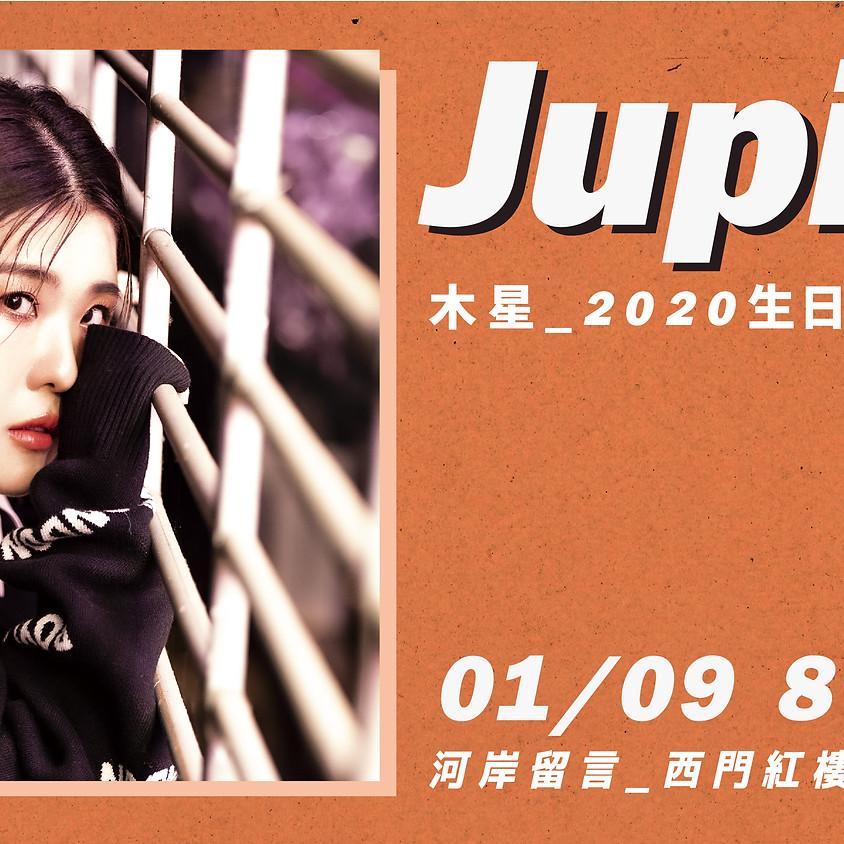 我要唱了哦!木星生日音樂會