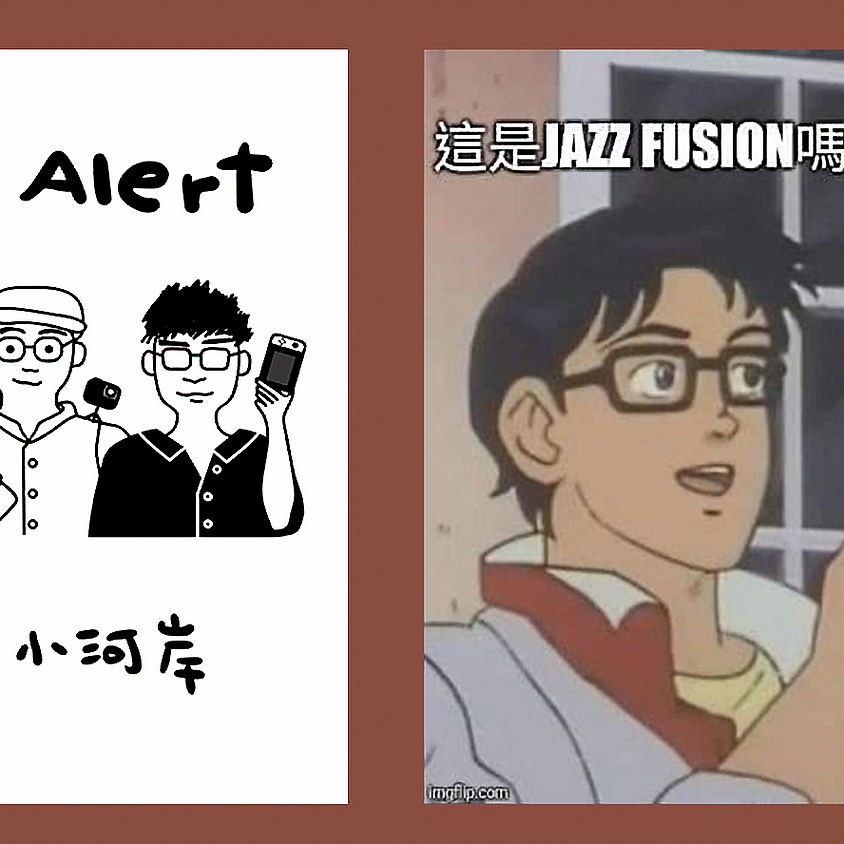 Jazz Fusion Night: Atonal Alert x fusionistic TW