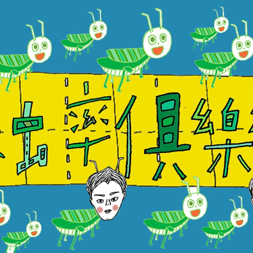 「蟋蟀俱樂部」樂承宇 X 凌子璿 音樂會
