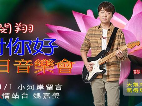 11/1 張閔翔《對你好》生日音樂會