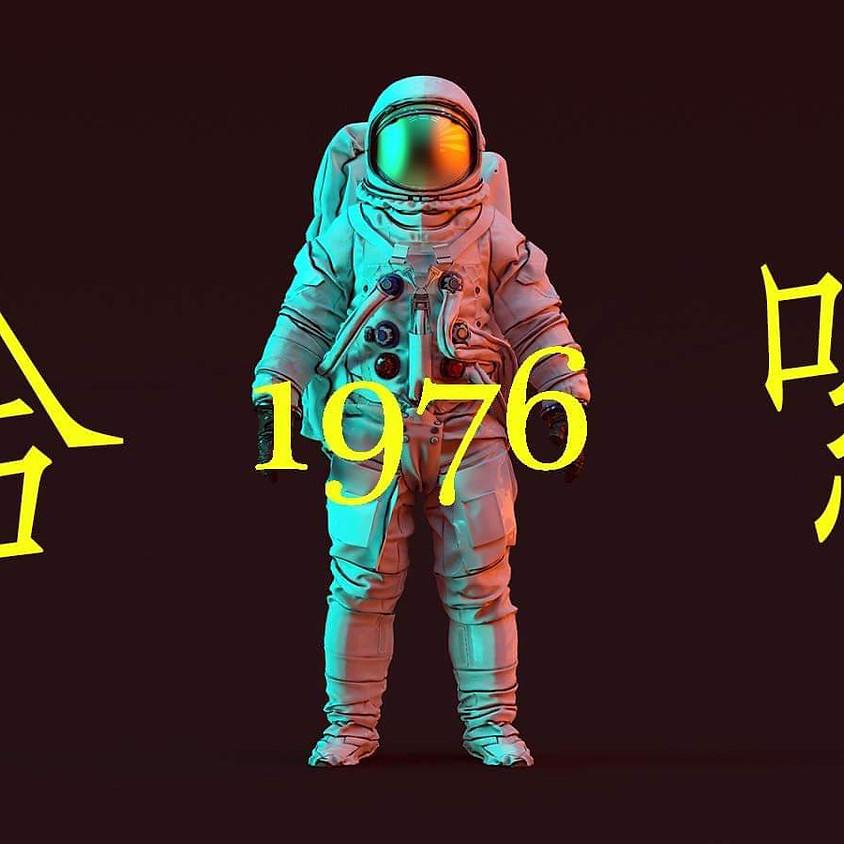 1976《哈囉》加場