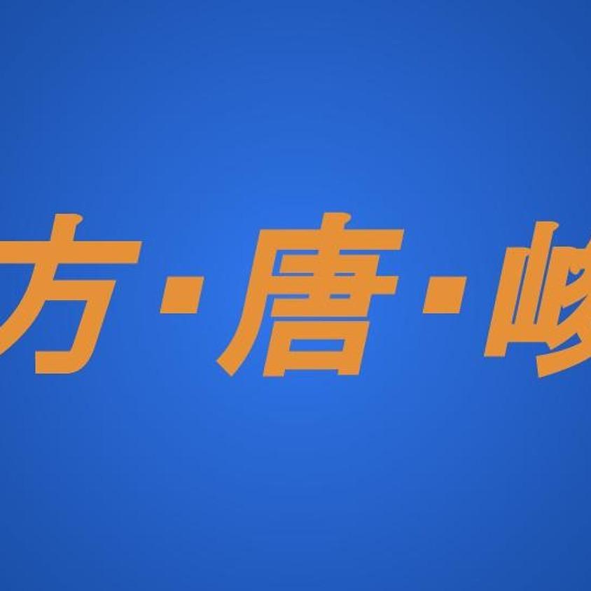 「方・唐・峻」創作分享音樂會