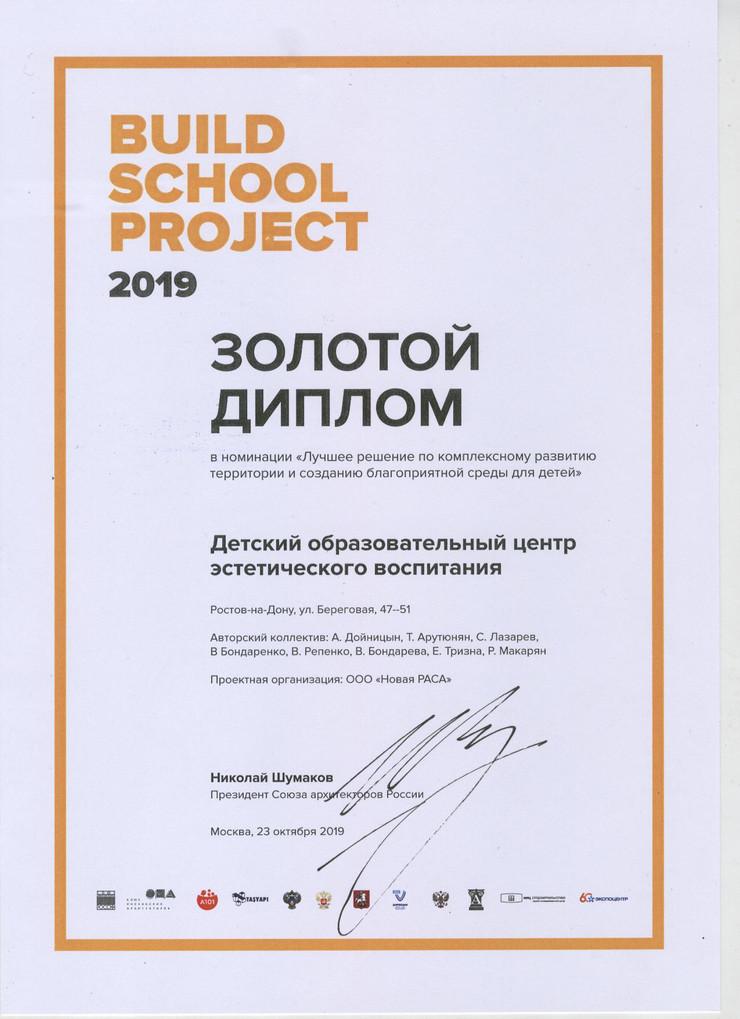 Диплом Build School.jpg