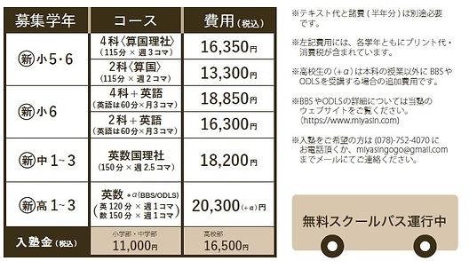 2020料金_新年度.jpg