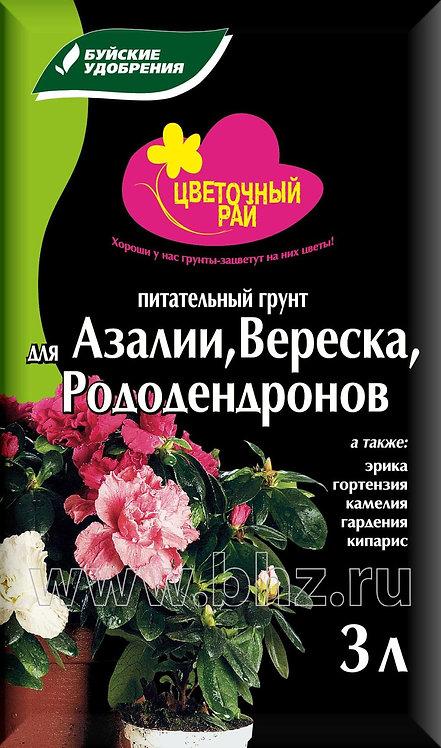 """Грунт питательный """"Цветочный рай"""" для азалии, вереска и рододендронов"""