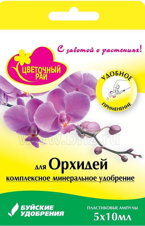 """ЖКУ """"Цветочный рай"""" для орхидей"""