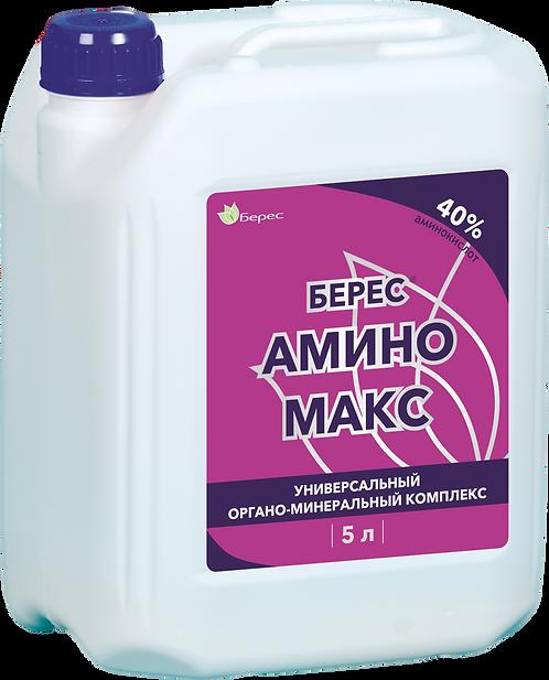 БЕРЕС АМИНОМАКС