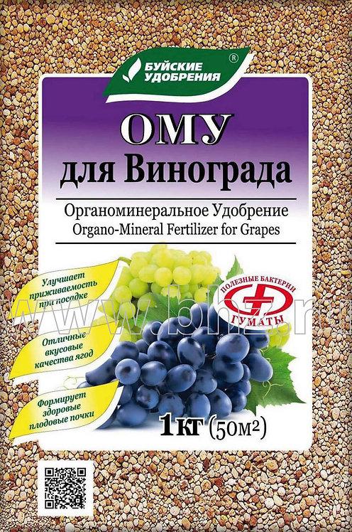 """ОМУ """"Для винограда"""""""