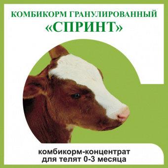 Комбикорм для телят Спринт от 0-3 месяцев гранулы 25кг