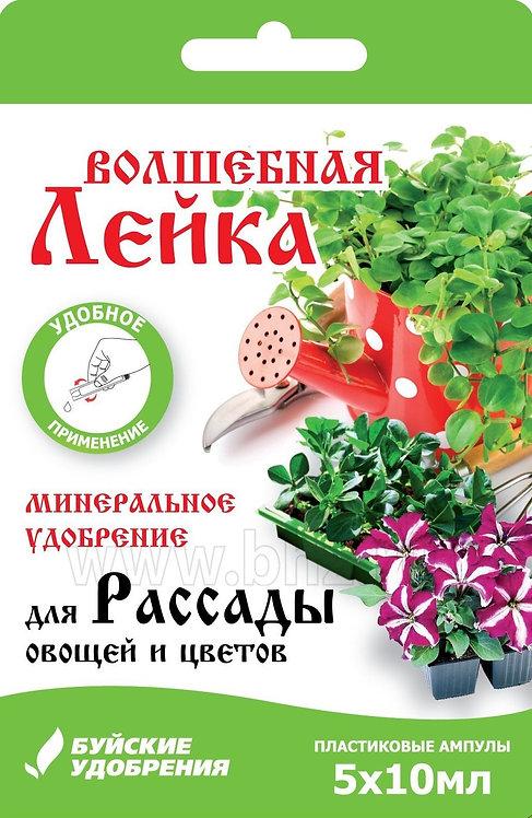 """ЖКУ """"Волшебная лейка"""" для рассады овощей и цветов"""