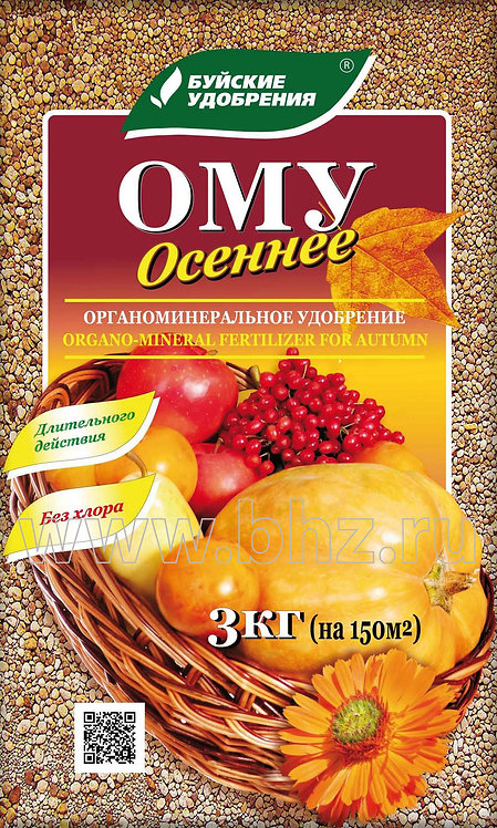 """ОМУ """"Осеннее"""""""