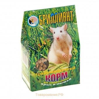 Корм для грызунов Бриллиант для крыс и мышей гранулы 300г