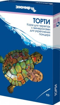 Корм для черепах Торти для всех черепах 15г коробка