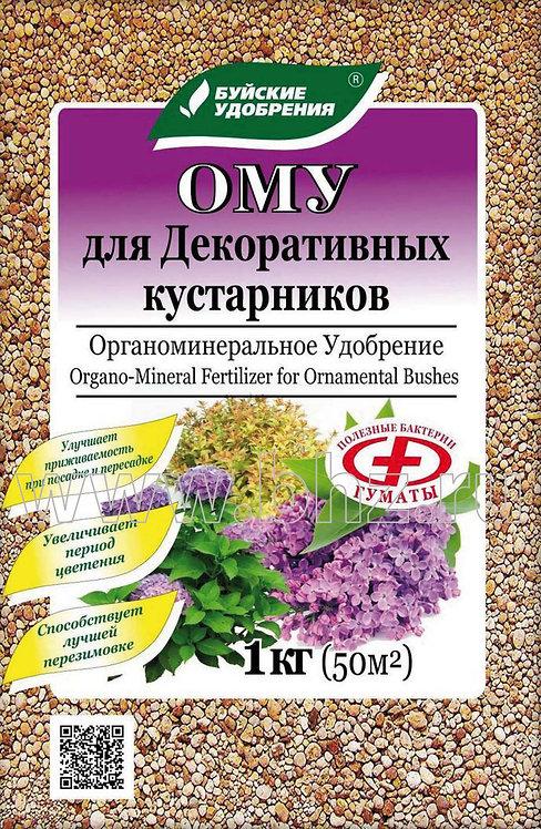 "ОМУ ""Для декоративных кустарников"""