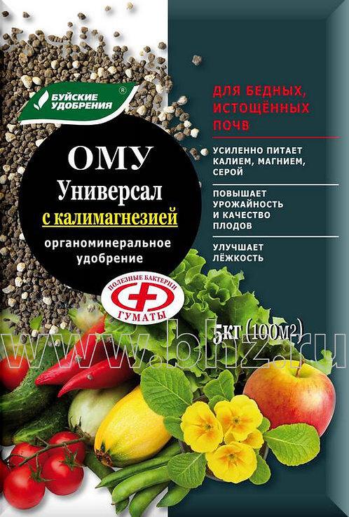 ОМУ Универсальное с калимагнезией