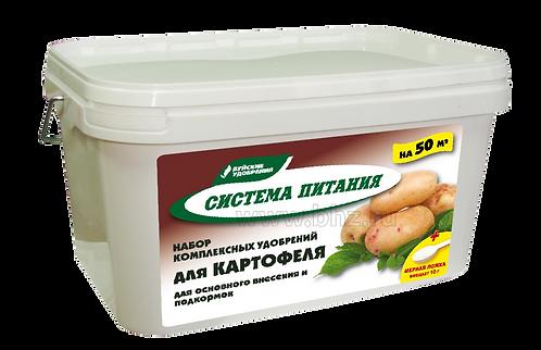 """""""Система питания"""" для картофеля (50 кв.м)"""