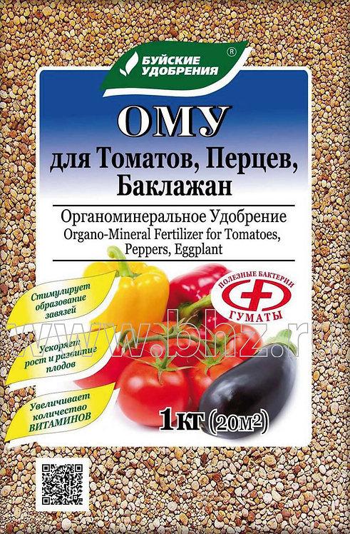 ОМУ «Для Томатов, перцев, баклажанов»