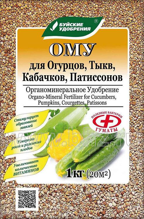ОМУ «Для Огурцов, Тыкв, Кабачков, Патиссонов»