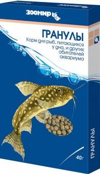 Корм для рыб Гранулы тонущие .для рыб,рептилий ,земноводных 40г