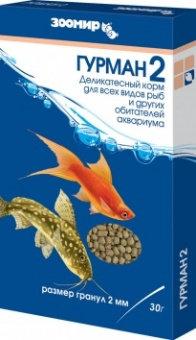 Корм для рыб Гурман -2 деликатес.30г