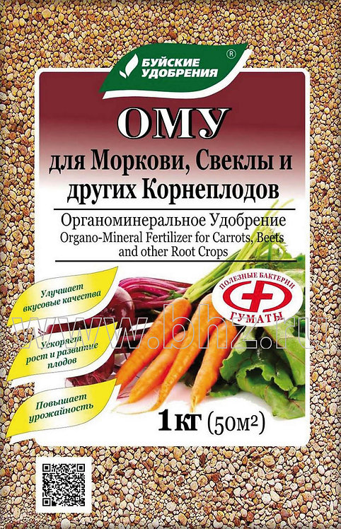 """ОМУ """"Для моркови, свеклы и других корнеплодов"""""""