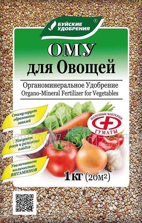 """ОМУ """"Для овощей"""""""
