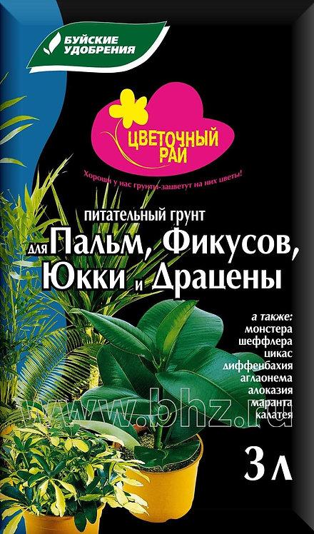 """Грунт питательный """"Цветочный рай"""" для пальм, фикусов, юкки и драцены"""