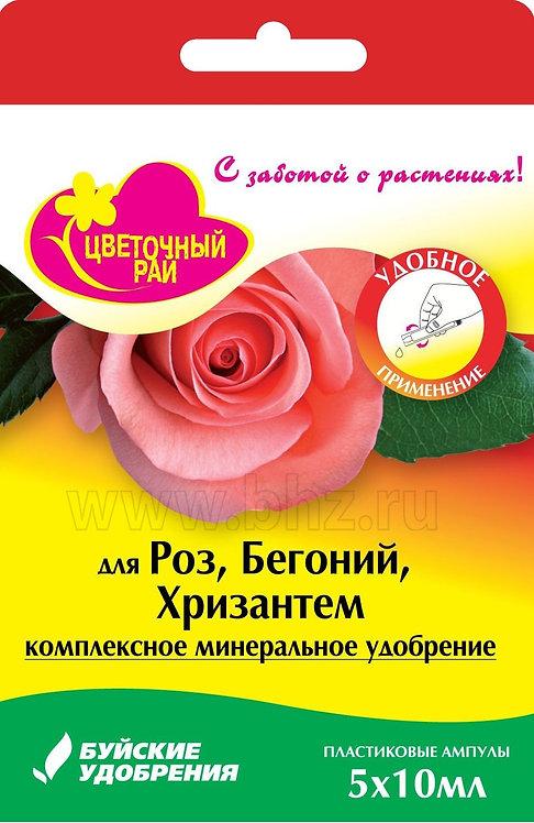 """ЖКУ """"Цветочный рай"""" для роз, бегоний и хризантем"""