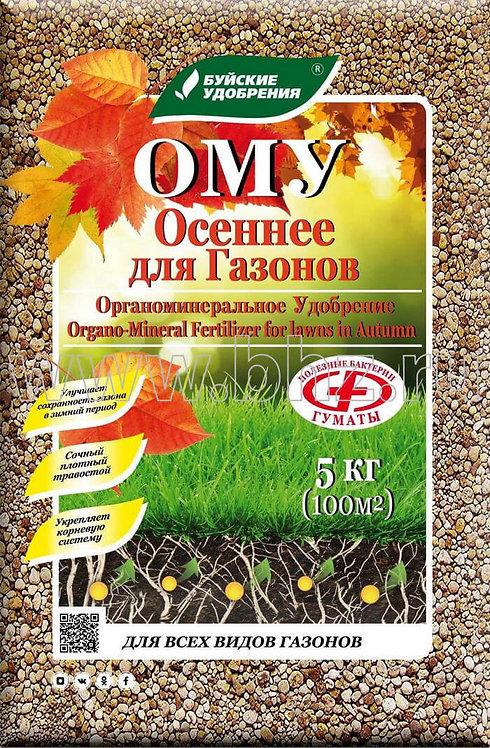 """ОМУ """"Осеннее"""" для газонов"""
