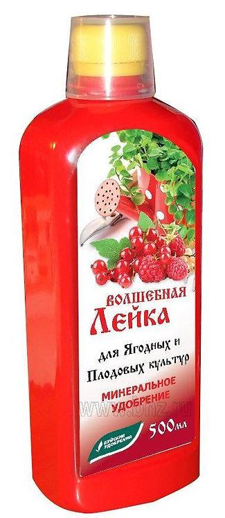 """ЖКУ """"Волшебная лейка"""" для ягодных и плодовых культур"""