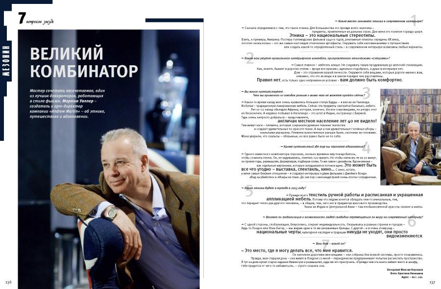 Martin Woller in Mezanin magazine